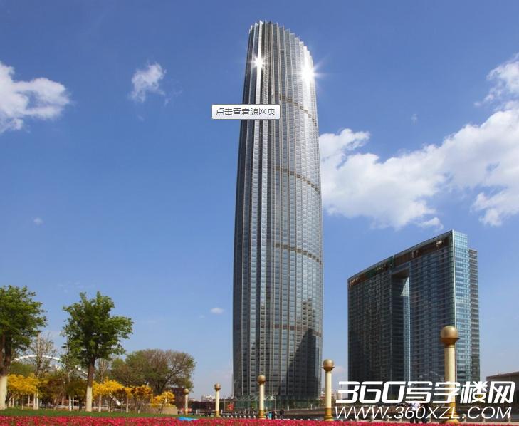 [津塔]津塔天津新的地标式建筑 世界罕见超高写字楼